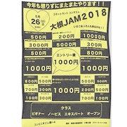 おおねJAM'2018 -BMX FLATLAND CONTEST- 開催!5/26(土)神奈川県秦野市