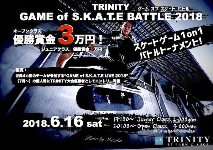 『TRINITY GAME of S.K.A.T.E BATTLE 2018』開催!2018年6月16日(土)