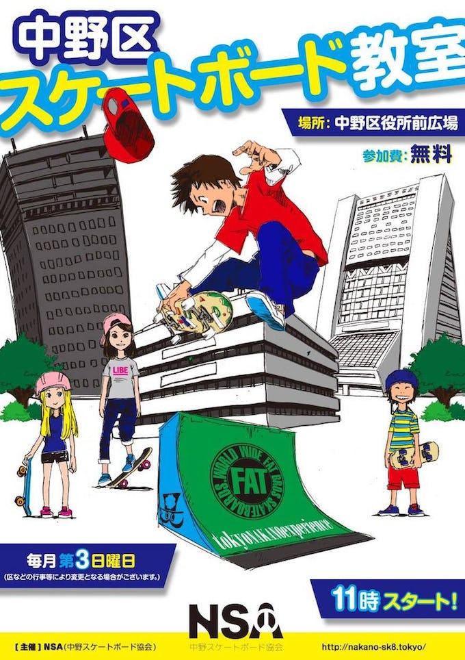 中野区役所前広場にスケートボードパークが出現!5月27日(日)