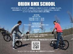 三重県鈴鹿市にてORION BMX SCHOOL 開催!6月10日(日)