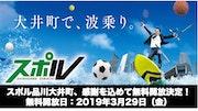 スポル品川大井町、感謝を込めて無料開放決定!2019年3月29日(金)