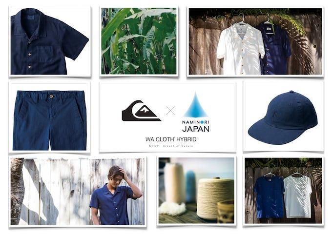 "QUIKSILVER(クイックシルバー)は「WA.CLOTH(R) HYBRID」 の紙糸を採用した、""波乗りジャパン""最新 コレクションを発表!"