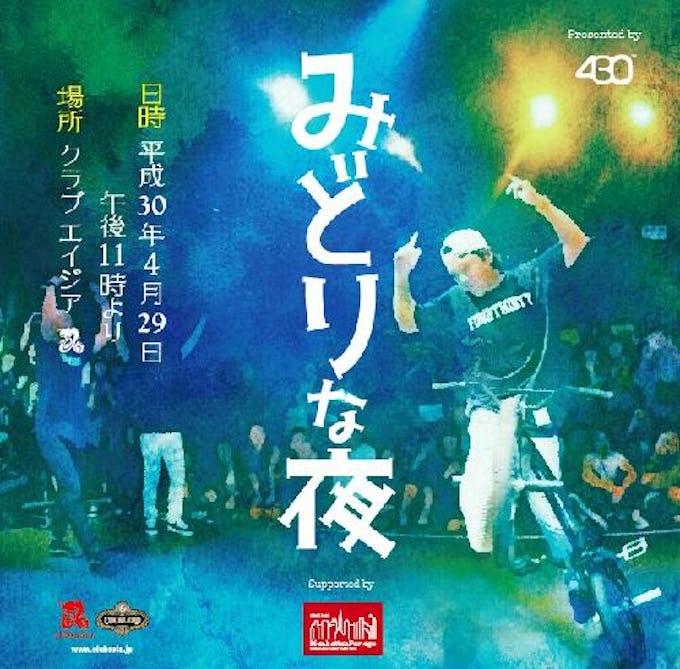 "430 presents ""みどりな夜"" 開催!"