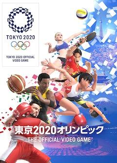 松田丈志さんによるゲーム『東京2020オリンピック The Official Video Game™』実況映像第5弾を公開!