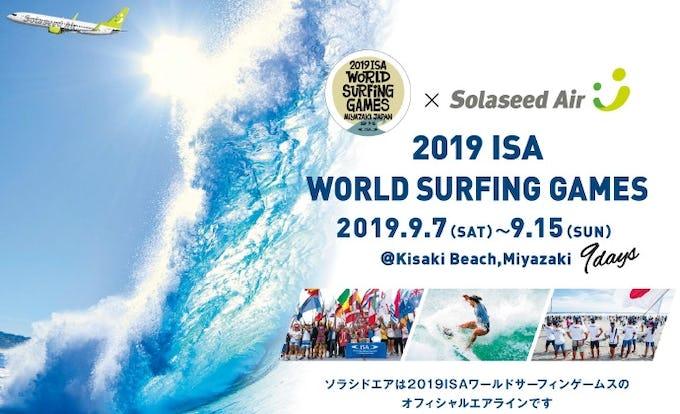 「2019 ISAワールドサーフィンゲームス」ソラシドエア特設ホームページを開設!