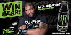 『モンスターエナジー ボトル缶500ml』発売を記念したプレゼントキャンペーンが実施!