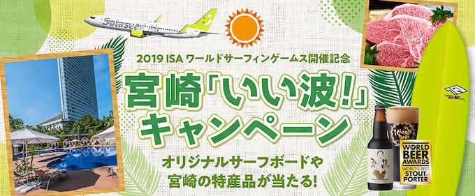 『 2019 ISAワールドサーフィンゲームス 』 開催記念 宮崎「いい波!」キャンペーン