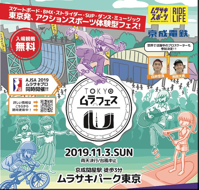 ムラサキパーク東京にて「TOKYOムラフェス2019」開催!2019年11月3日(日)