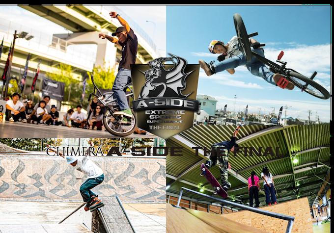 日本最大規模のストリートスポーツ4種目リーグ 最終戦、CHIMERA A-SIDE THE FINAL開催!!