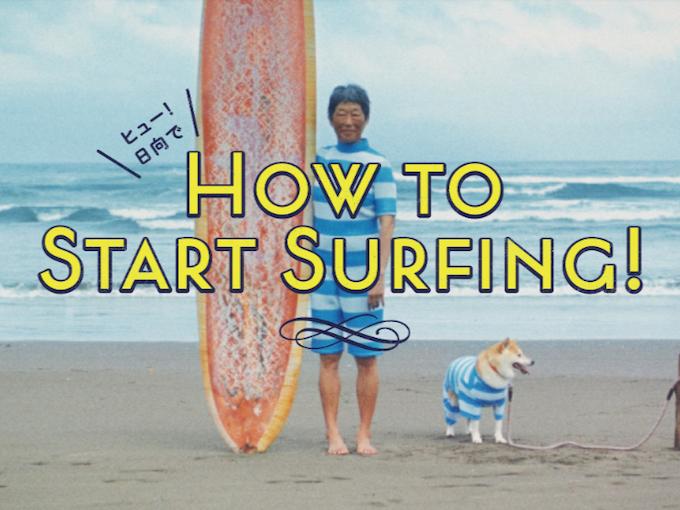 サーフィンの基礎や素晴らしさも楽しめる! 『ヒュー!日向でHOW TO START SURFING!』の最新作公開