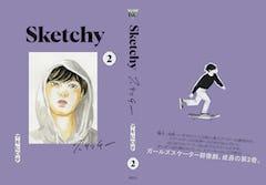ガールズスケーターの群像劇を描いた漫画 『スケッチー』第2巻が発売