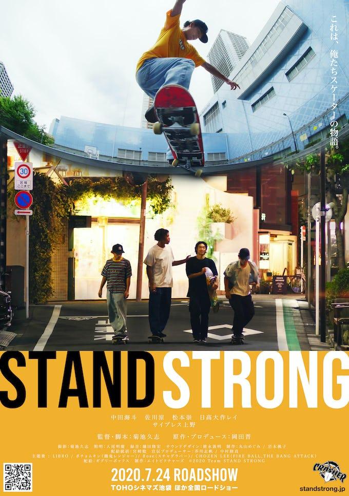 日本のストリートを舞台にしたスケートボード青春群像映画 『STAND STRONG』が7月24日に公開!