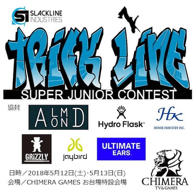 『TRICK LINE SUPER JUNIOR CONTEST』開催決定!!
