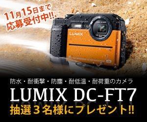 [PR]【3名様プレゼント】10/18(木)発売のパナソニックのコンパクトカメラ「DC-FT7」をご紹介!